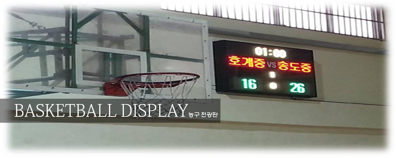 농구 전광판